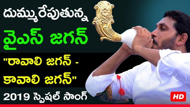 Ravali Jagan, Kavali Jagan Song Goes Viral | YSR Congress Party