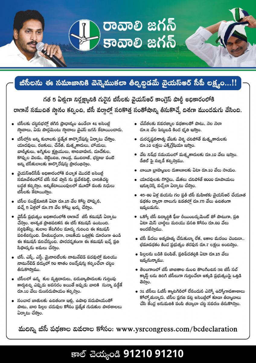 YSR Congress Party - Official Site, YSRCP, YS Jaganmohan