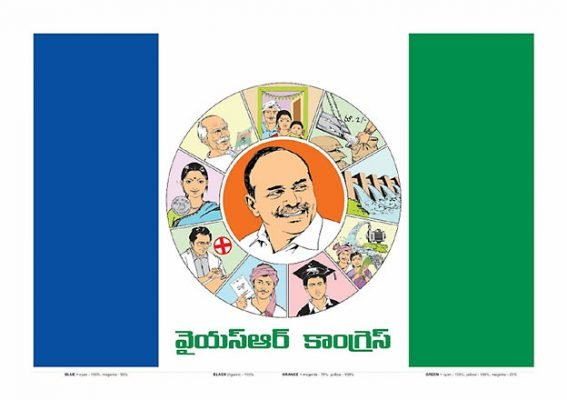 Ramoji ordered to vacate Vizag Eenadu premises | YSR Congress Party