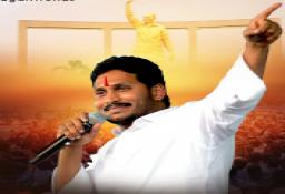 YS Jagan Special Audio Songs