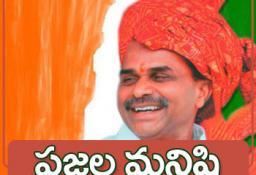 డౌన్లోడ్లు | YSR Congress Party