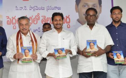 'Peddala Sabalo Telugu Pedda' Book Launch at AP CM Camp Office Photo Gallery - YSRCongress