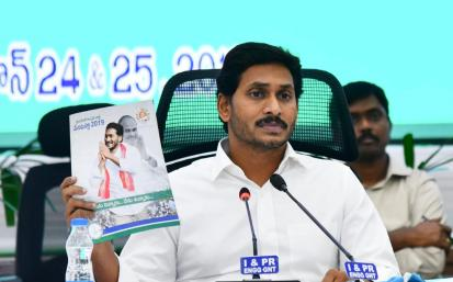 CM YS Jagan holds Collectors conference Photo Gallery - YSRCongress